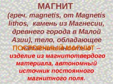 МАГНИТ (греч. magnetis, от Magnetis lithos, камень из Магнесии, древнего горо...