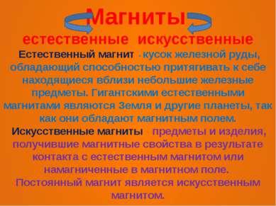 Магниты естественные искусственные Естественный магнит - кусок железной руды,...