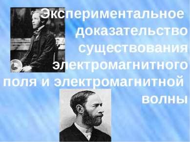 Экспериментальное доказательство существования электромагнитного поля и элект...