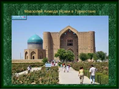 Мавзолей Ахмеда Ясави в Туркестане