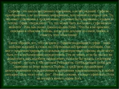 Суфизм - это школа внутреннего прозрения, а не обсуждений. Суфизм - преображе...