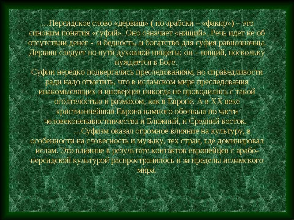 …Персидское слово «дервиш» ( по арабски – «факир») – это синоним понятия «суф...