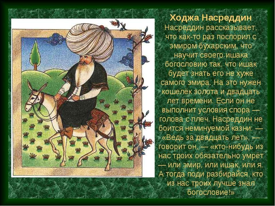 Ходжа Насреддин Насреддин рассказывает, что как-то раз поспорил с эмиром буха...