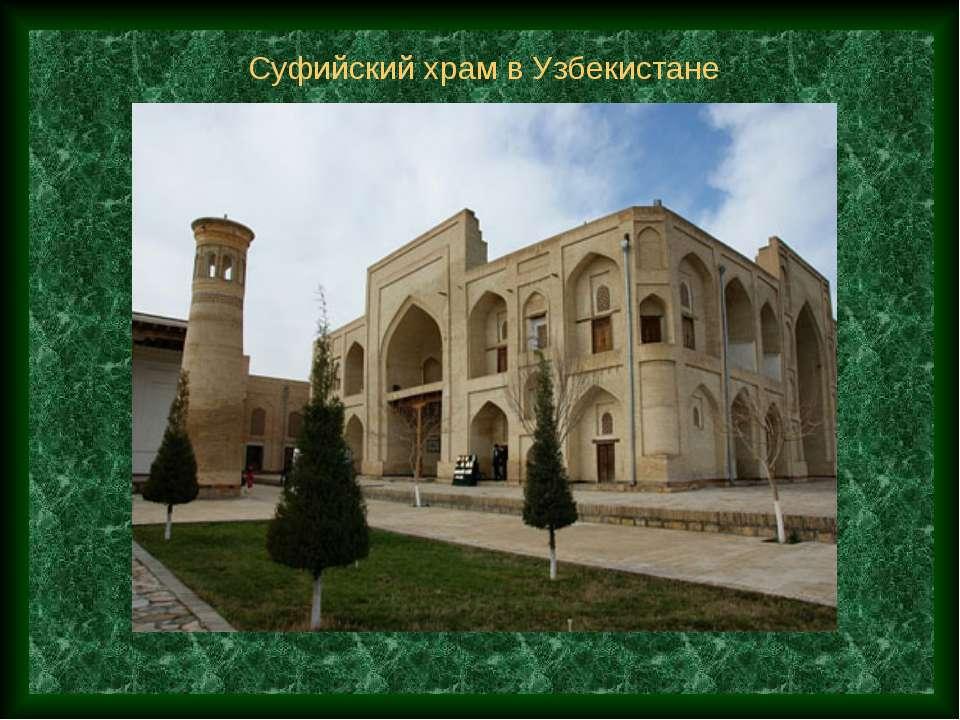 Суфийский храм в Узбекистане