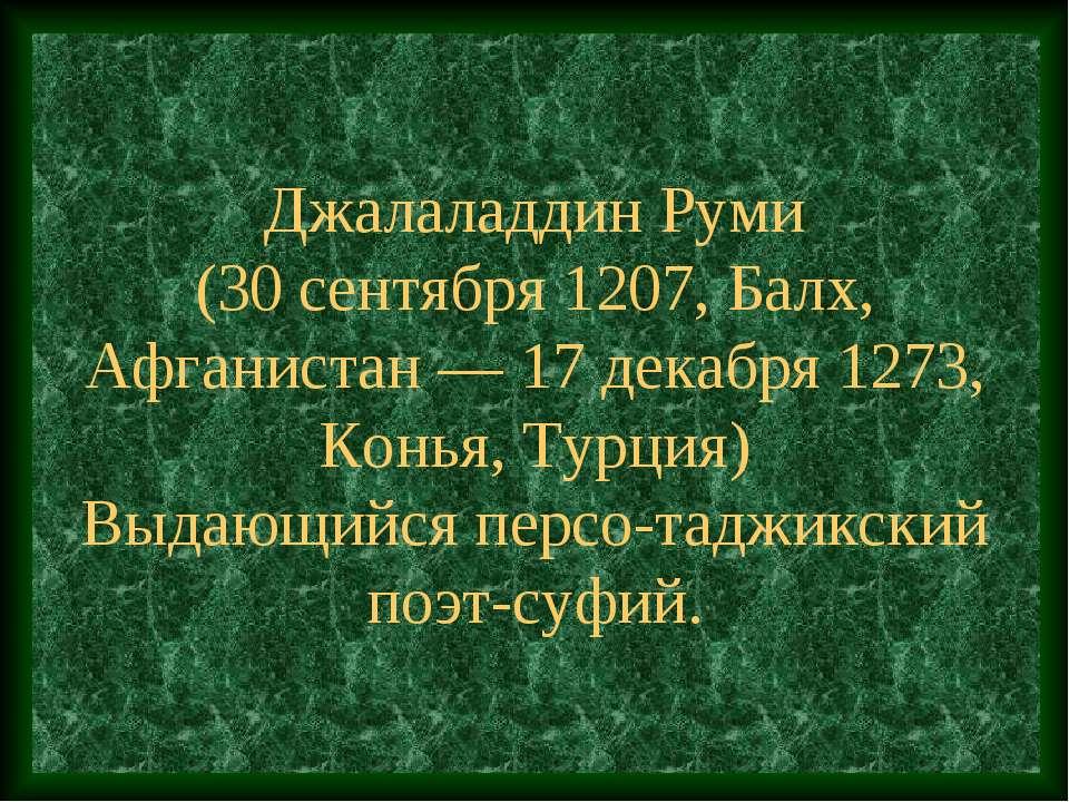 Джалаладдин Руми (30 сентября 1207, Балх, Афганистан — 17 декабря 1273, Конья...