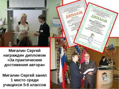 Мигалин Сергей награжден дипломом «За практические достижения автора» Мигалин...