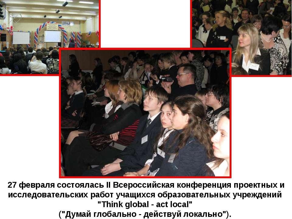 27 февраля состоялась II Всероссийская конференция проектных и исследовательс...