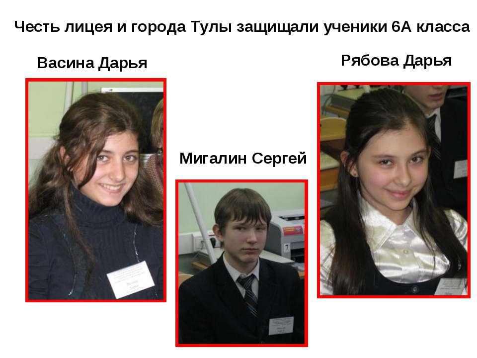 Честь лицея и города Тулы защищали ученики 6А класса Васина Дарья Мигалин Сер...