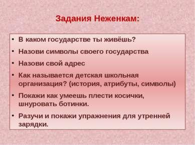 Задания Неженкам: В каком государстве ты живёшь? Назови символы своего госуда...