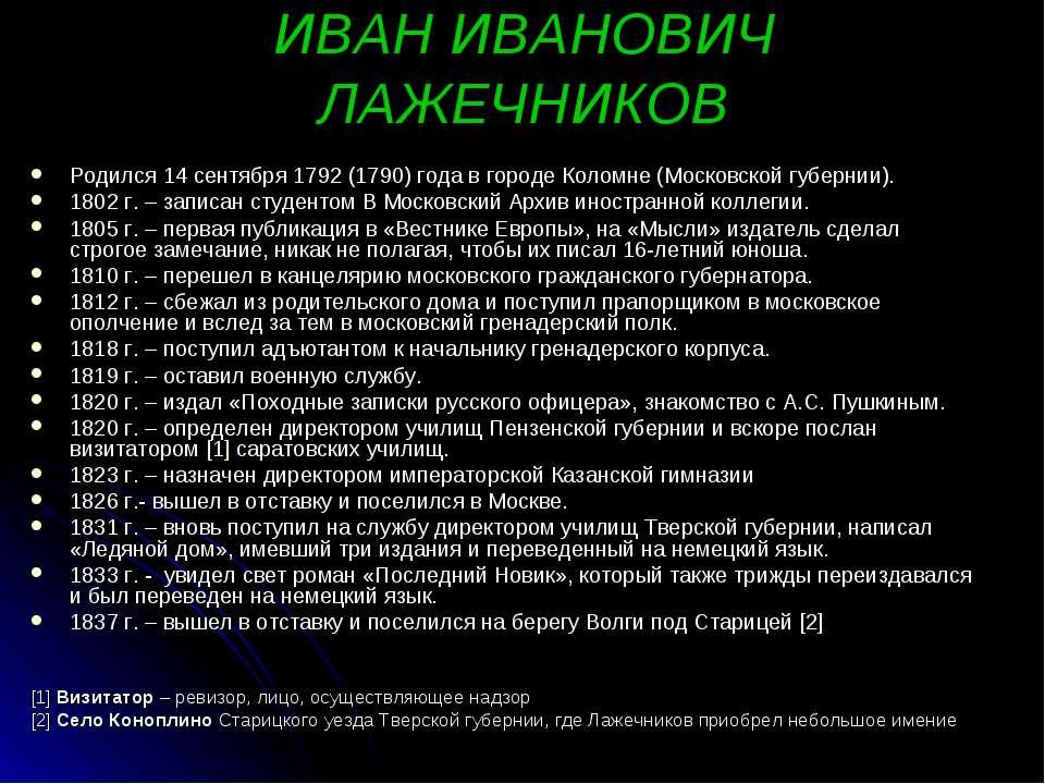 ИВАН ИВАНОВИЧ ЛАЖЕЧНИКОВ Родился 14 сентября 1792 (1790) года в городе Коломн...