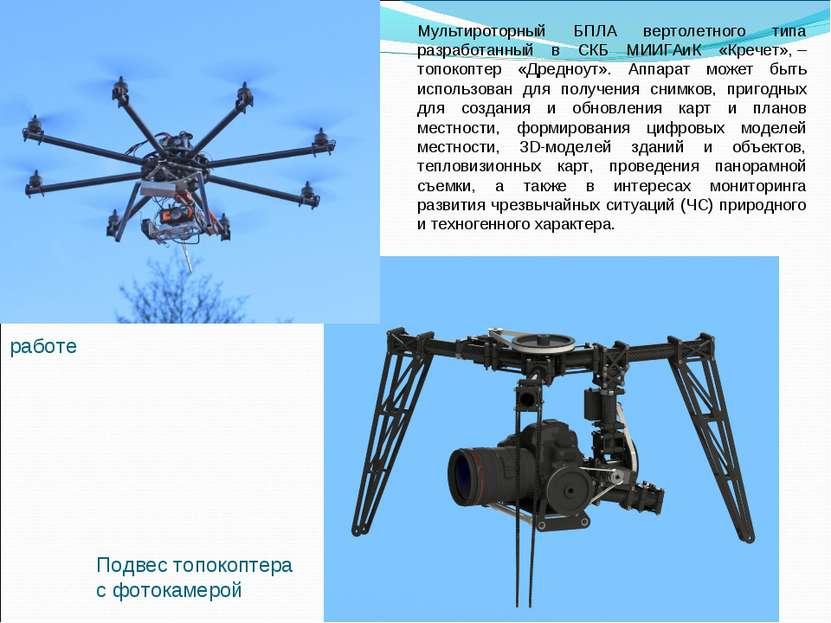Топокоптер «Дредноут» в работе Подвес топокоптера с фотокамерой Мультироторны...