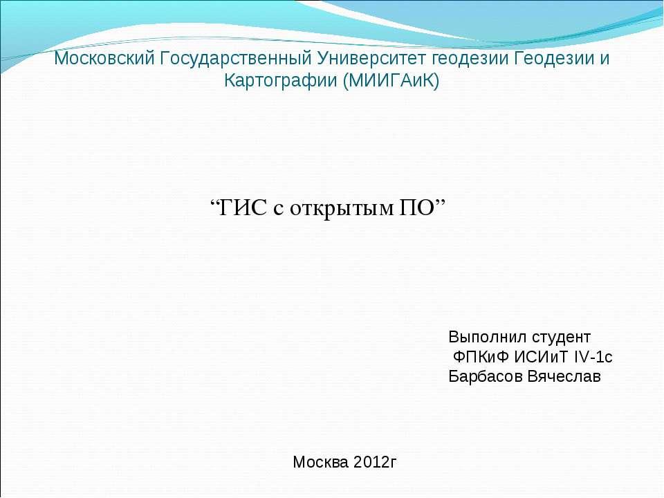 Московский Государственный Университет геодезии Геодезии и Картографии (МИИГА...