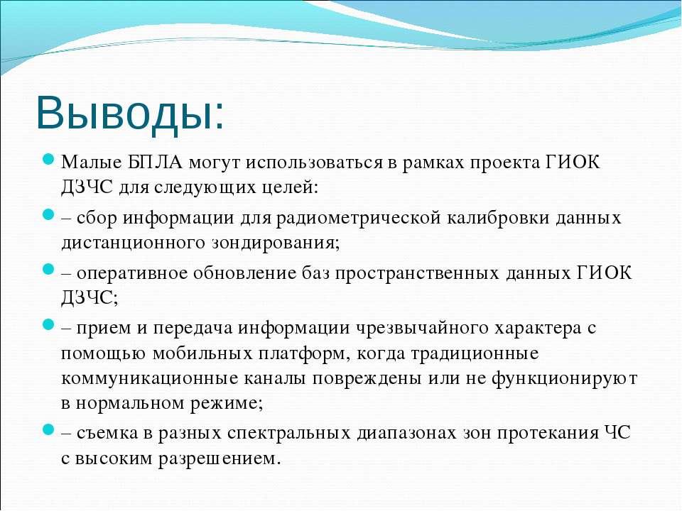Выводы: Малые БПЛА могут использоваться в рамках проекта ГИОК ДЗЧС для следую...