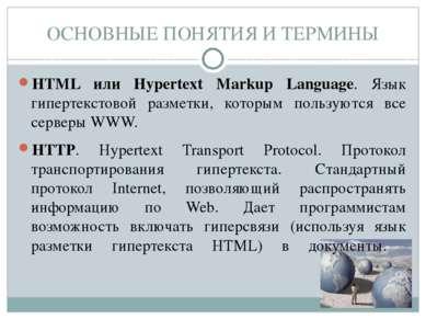 HTML или Hypertext Markup Language. Язык гипертекстовой разметки, которым пол...