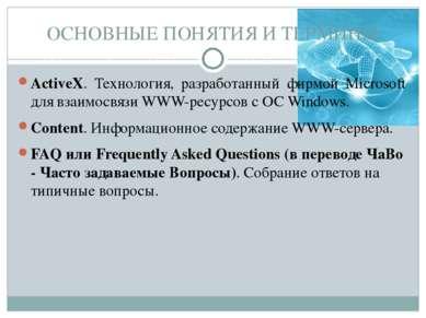 ОСНОВНЫЕ ПОНЯТИЯ И ТЕРМИНЫ ActiveX. Технология, разработанный фирмой Microsof...