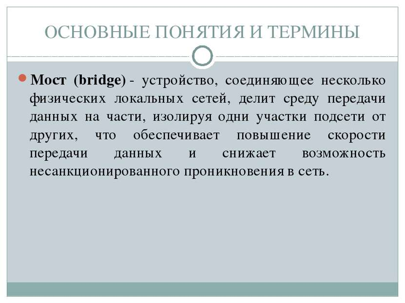 Мост (bridge)- устройство, соединяющее несколько физических локальных сетей,...