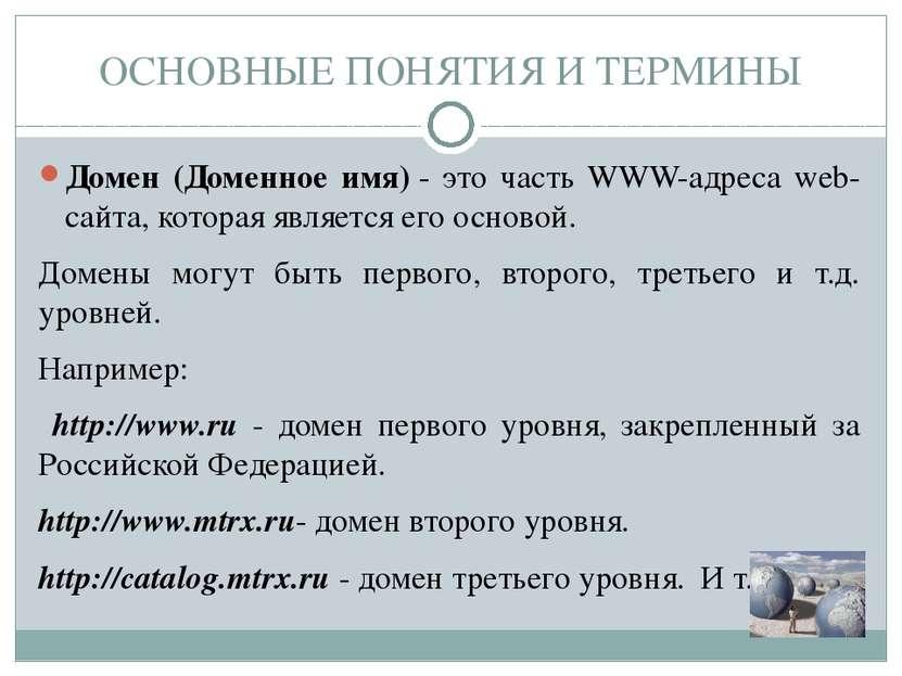 Домен (Доменное имя)- это часть WWW-адреса web-сайта, которая является его о...