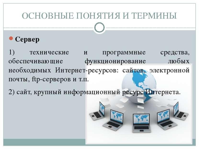 Сервер 1) технические и программные средства, обеспечивающие функционирование...