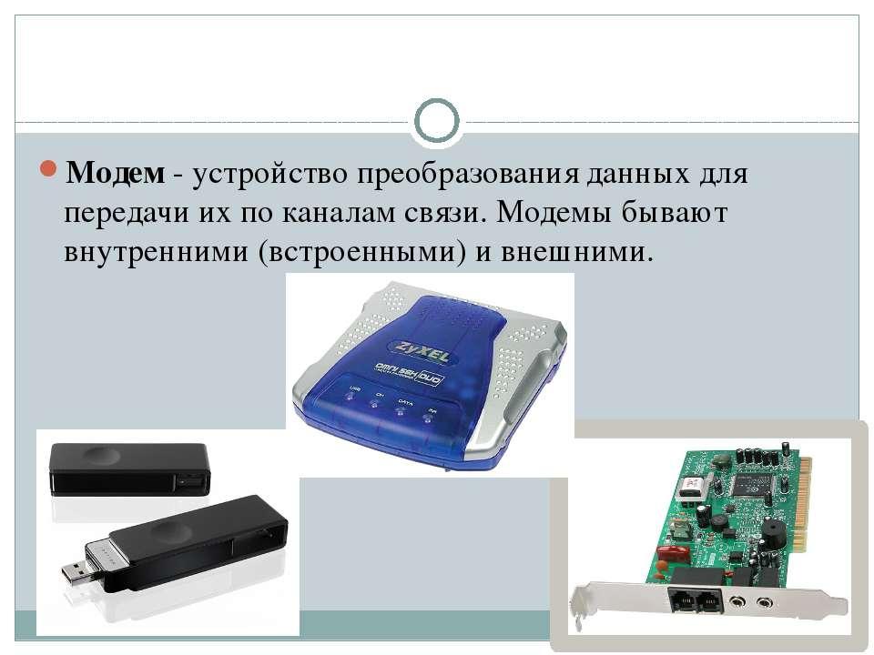 Модем- устройство преобразования данных для передачи их по каналам связи. Мо...