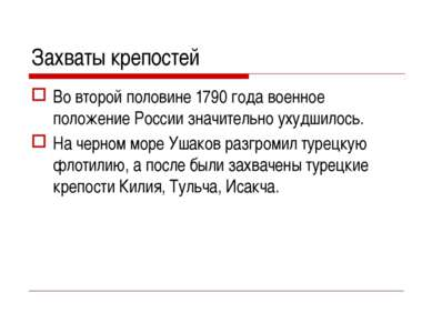 Захваты крепостей Во второй половине 1790 года военное положение России значи...