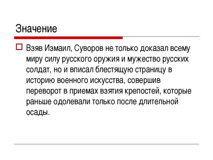Значение Взяв Измаил, Суворов не только доказал всему миру силу русского оруж...