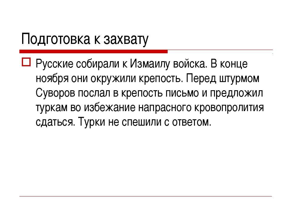 Подготовка к захвату Русские собирали к Измаилу войска. В конце ноября они ок...