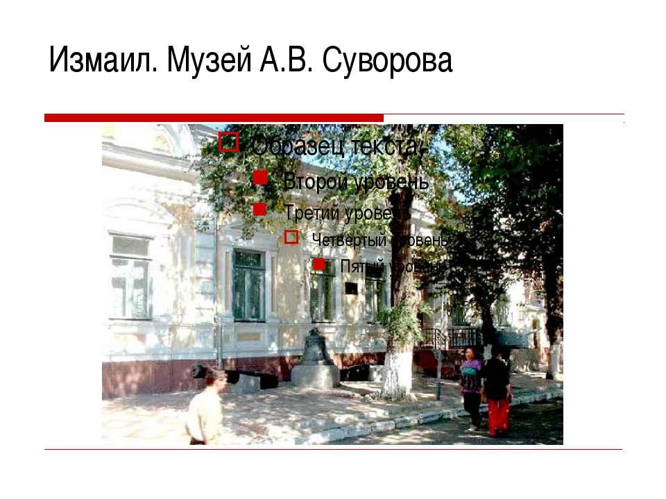 Измаил. Музей А.В. Суворова