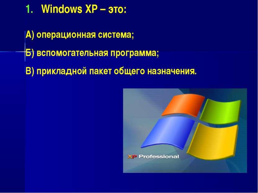 Windows XP – это: А) операционная система; Б) вспомогательная программа; В) п...