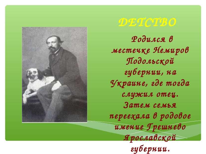 ДЕТСТВО Родился в местечке Немиров Подольской губернии, на Украине, где тогда...