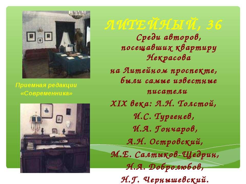 ЛИТЕЙНЫЙ, 36 Приемная редакции «Современника» Среди авторов, посещавших кварт...
