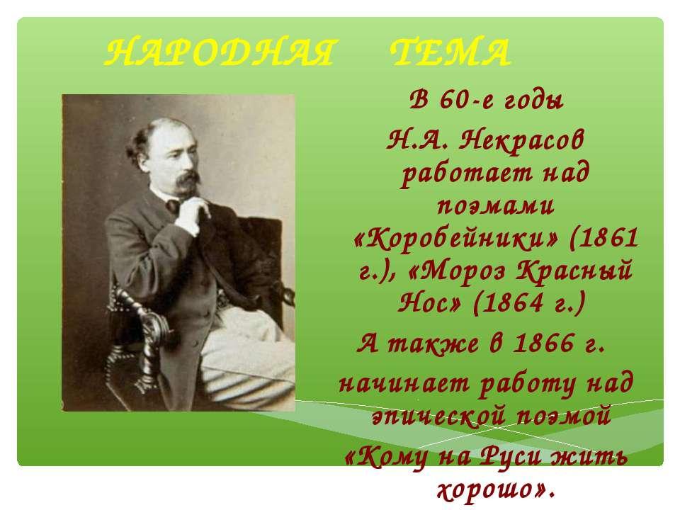 НАРОДНАЯ ТЕМА В 60-е годы Н.А. Некрасов работает над поэмами «Коробейники» (1...