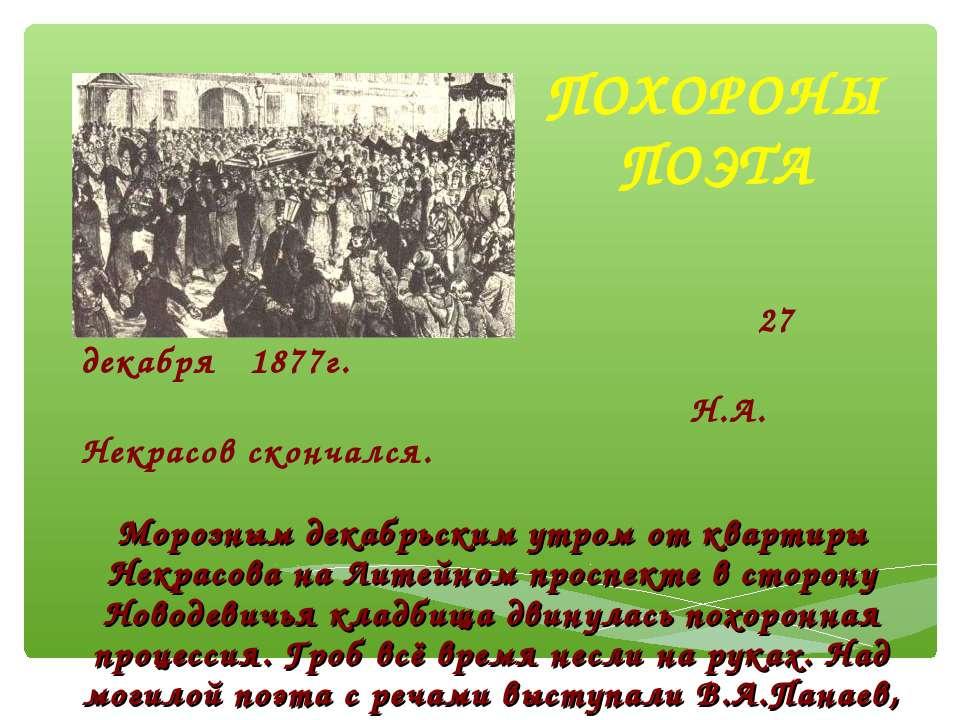 ПОХОРОНЫ ПОЭТА Вечером 27 декабря 1877г. Н.А. Некрасов скончался. Морозным де...