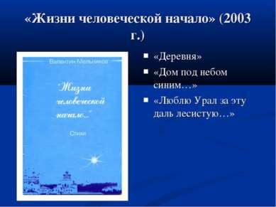 «Жизни человеческой начало» (2003 г.) «Деревня» «Дом под небом синим…» «Люблю...