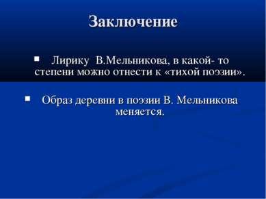 Заключение Лирику В.Мельникова, в какой- то степени можно отнести к «тихой по...