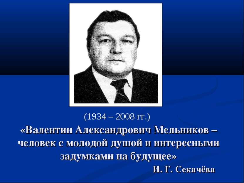 «Валентин Александрович Мельников – человек с молодой душой и интересными зад...