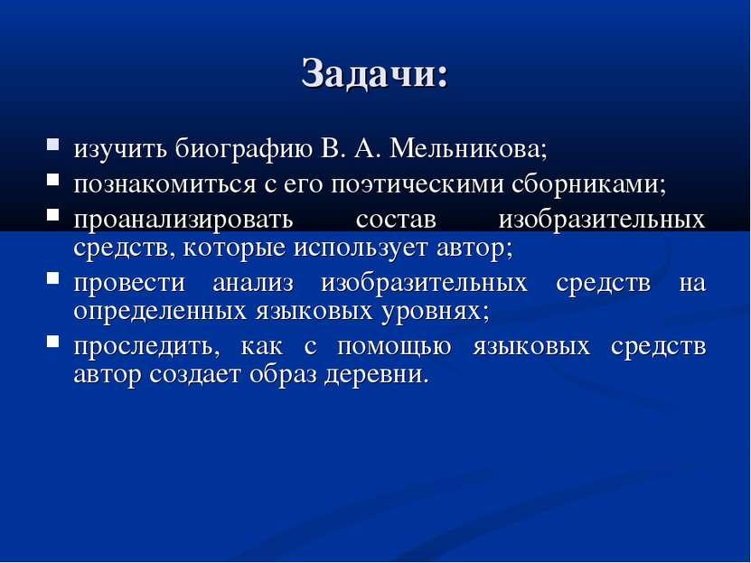 Задачи: изучить биографию В. А. Мельникова; познакомиться с его поэтическими ...