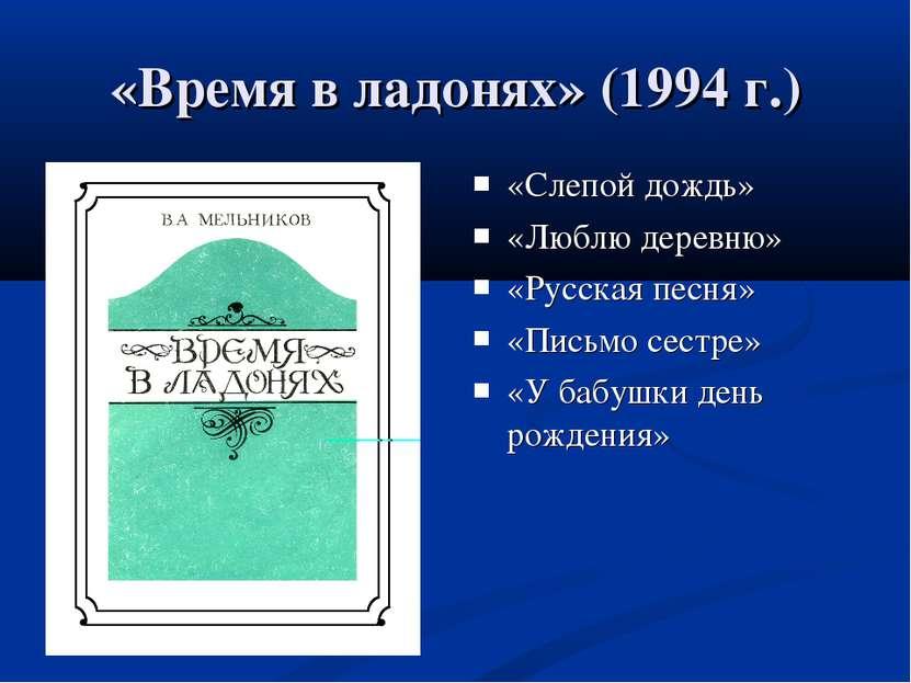 «Время в ладонях» (1994 г.) «Слепой дождь» «Люблю деревню» «Русская песня» «П...
