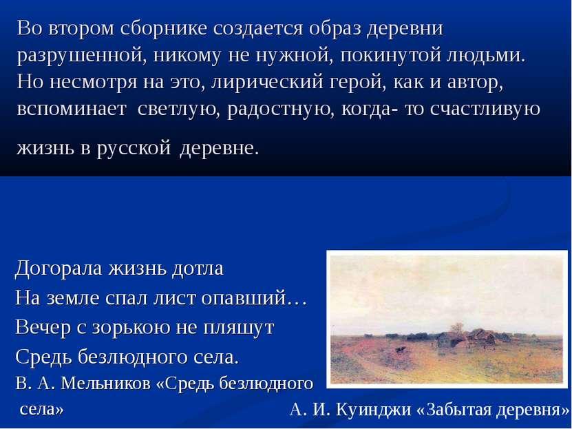 Во втором сборнике создается образ деревни разрушенной, никому не нужной, пок...