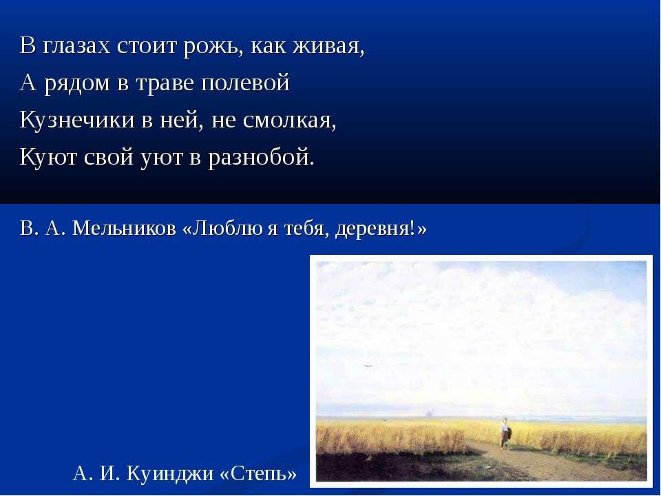В глазах стоит рожь, как живая, А рядом в траве полевой Кузнечики в ней, не с...