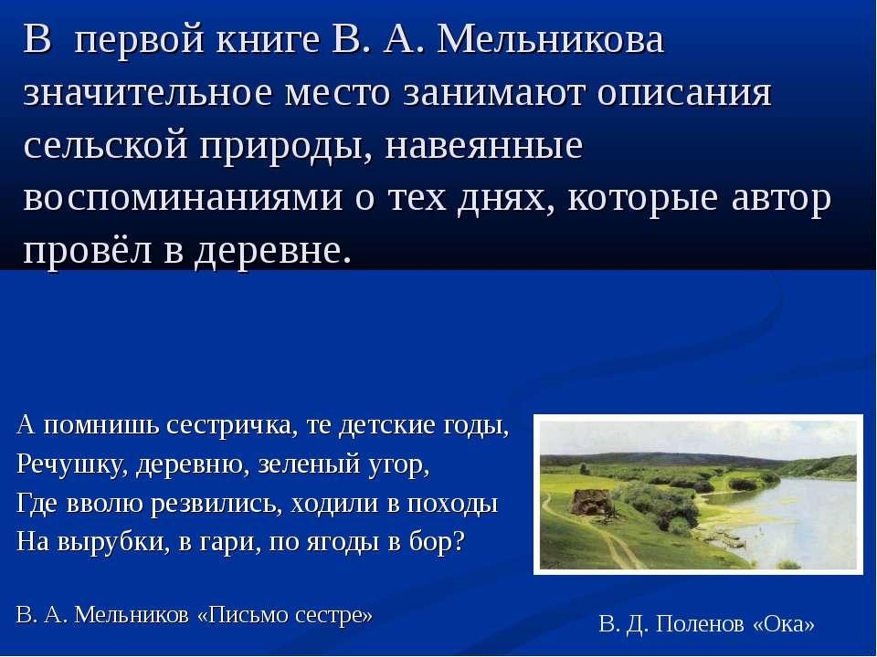 В первой книге В. А. Мельникова значительное место занимают описания сельской...