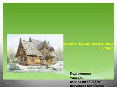 Единство конструкций и декора в народном жилище 5 класс Подготовила Учитель и...