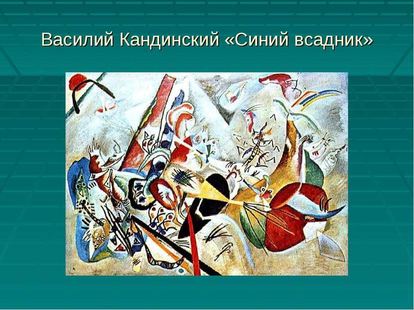 Василий Кандинский «Синий всадник»