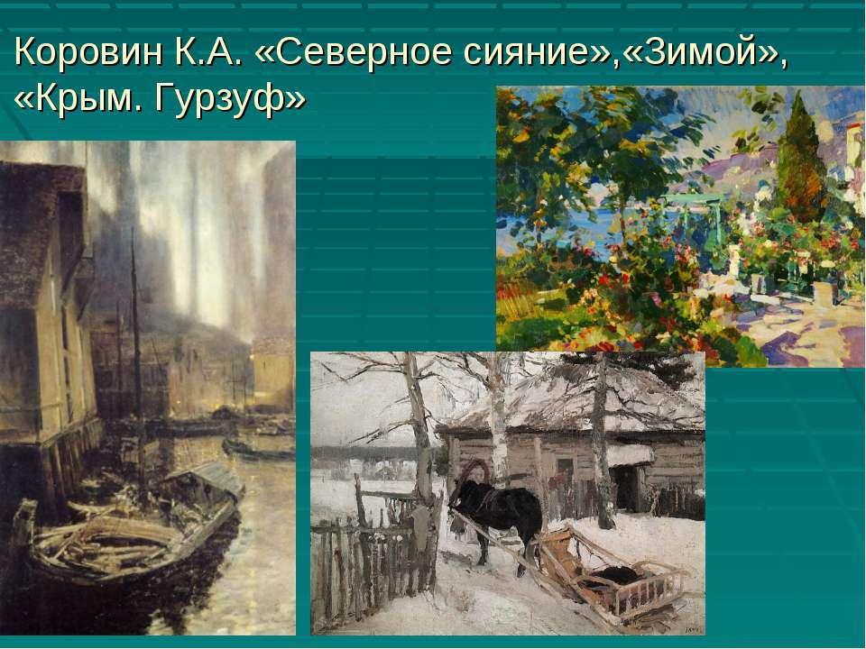 Коровин К.А. «Северное сияние»,«Зимой», «Крым. Гурзуф»