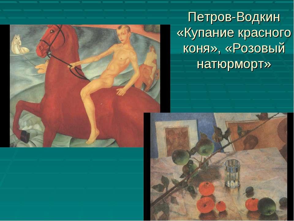 Петров-Водкин «Купание красного коня», «Розовый натюрморт»