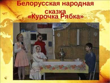 Белорусская народная сказка «Курочка Рябка»