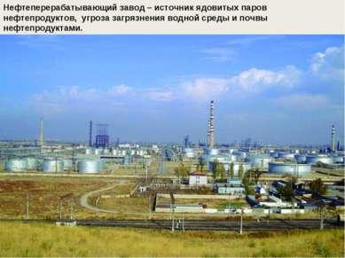 Нефтеперерабатывающий завод – источник ядовитых паров нефтепродуктов, угроза ...