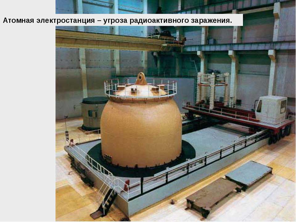 Атомная электростанция – угроза радиоактивного заражения.