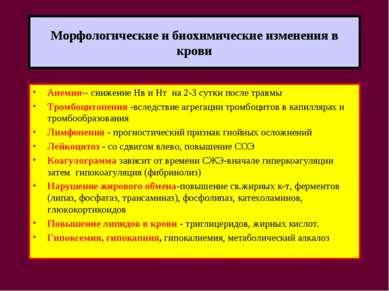 Морфологические и биохимические изменения в крови Анемия-- снижение Нв и Нт н...