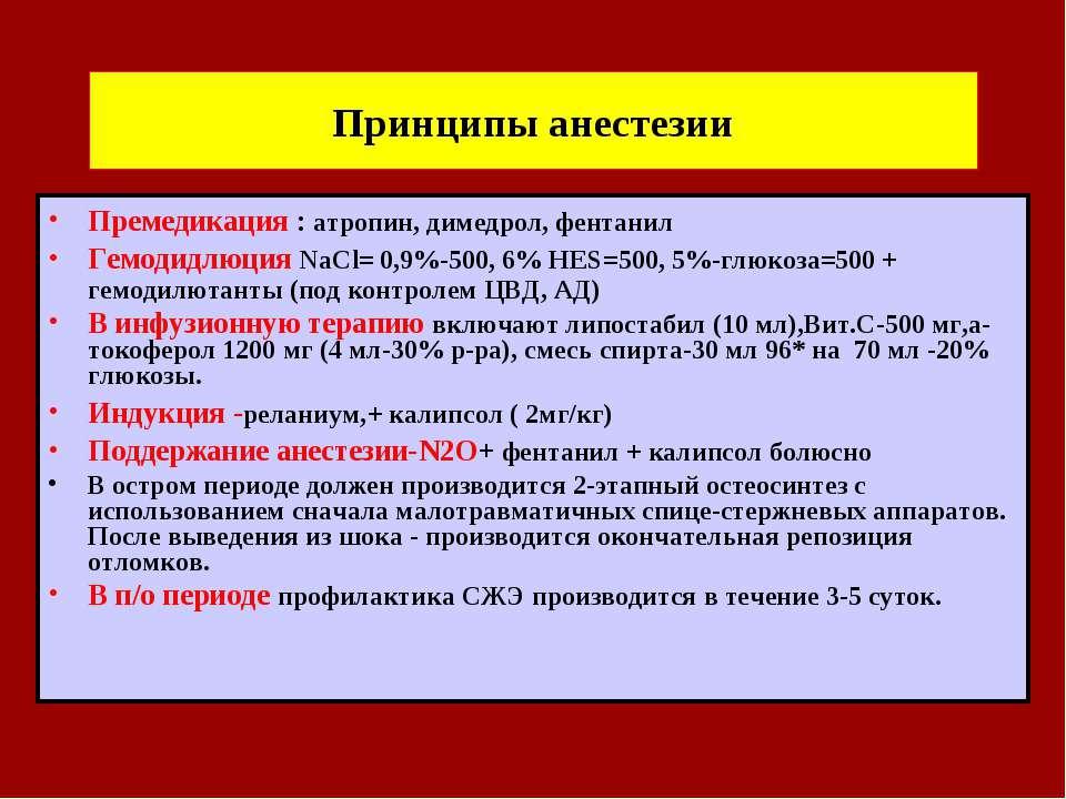 Принципы анестезии Премедикация : атропин, димедрол, фентанил Гемодидлюция Na...