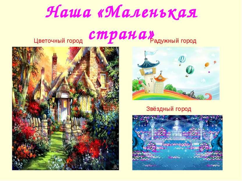 Наша «Маленькая страна» Радужный город Цветочный город Звёздный город